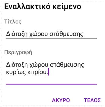 Προσθήκη εναλλακτικού κειμένου σε εικόνες στο OneNote για Android