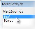 """Το παράθυρο διαλόγου """"Μετάβαση σε"""""""