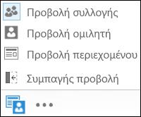"""Στιγμιότυπο οθόνης της επιλογής προβολής με επιλεγμένη την """"Προβολή συλλογής"""""""