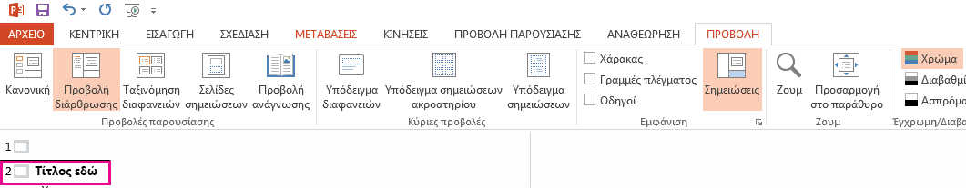 Διαφάνεια 2 έχει τίτλο.