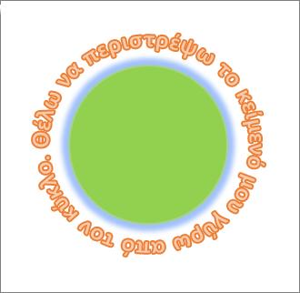 Καμπυλωμένο κείμενο γύρω από ένα σχήμα κύκλου