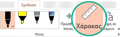 """Το στάμπο """"Χάρακας"""" βρίσκεται στην καρτέλα """"Σχεδίαση"""" της κορδέλας στο PowerPoint 2016."""
