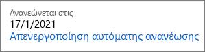 Σύνδεση για την απενεργοποίηση της αυτόματης ανανέωσης για μια συνδρομή στο Office 365 για Οικιακή Χρήση.