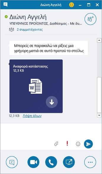 Στιγμιότυπο οθόνης με ένα παράθυρο ανταλλαγής άμεσων μηνυμάτων όπου φαίνεται ένα εισερχόμενο συνημμένο.