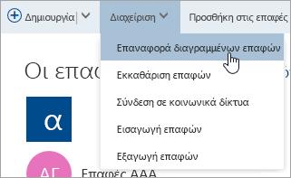 Στιγμιότυπο οθόνης του κουμπιού Επαναφορά διαγραμμένων επαφών.
