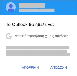 """Πατήστε """"Επιτρέπεται"""" για να δώσετε στο Outlook πρόσβαση χωρίς σύνδεση."""