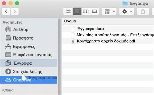 Παράθυρο του Finder Mac που εμφανίζει τη μεταφορά και απόθεση για τη μετακίνηση αρχείων
