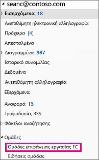 Παράθυρο περιήγησης του Outlook 2016 με επισημασμένο ομάδες