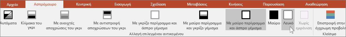 Εμφανίζει το μενού αλλαγής του επιλεγμένου αντικειμένου στο PowerPoint