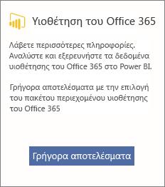 """Επιλέξτε """"Γρήγορα αποτελέσματα"""" στην κάρτα """"Office 365 Adoption"""""""