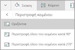 Περιστροφή κειμένου πίνακα Windows Mobile