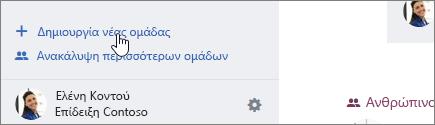 Στιγμιότυπο οθόνης που εμφανίζει τη δημιουργία ένα νέο κουμπί ομάδας Yammer.com