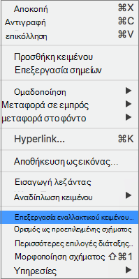 Επιλογή εναλλακτικού κειμένου σε ένα μενού περιβάλλοντος για την προσθήκη εναλλακτικού κειμένου σε σχήμα