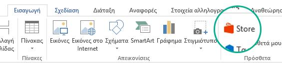 """Χρήση του κουμπιού Store στην καρτέλα """"Εισαγωγή"""" στην κορδέλα του Office για την εγκατάσταση πρόσθετων του Office"""