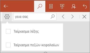 Εμφανίζει τις επιλογές για την εύρεση στο PowerPoint Mobile: ταίριασμα πεζών-κεφαλαίων και το Match Word.