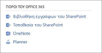 Στιγμιότυπο οθόνης που εμφανίζει Office 365 πόροι