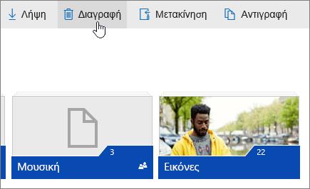 """Στιγμιότυπο οθόνης που εμφανίζει το κουμπί """"Διαγραφή"""" στο OneDrive.com."""
