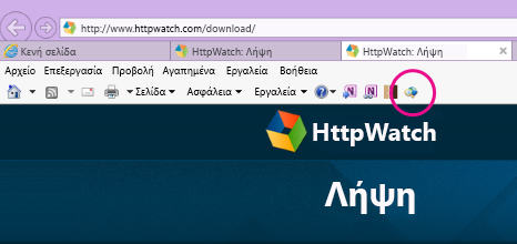 Γραμμή εργαλείων εντολών του Internet Explorer όπου εμφανίζεται το εικονίδιο HTTPWatch.