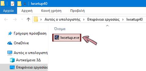 Κάντε διπλό κλικ lwsetup.exe για να ξεκινήσετε την εγκατάσταση του προσθέτου LiveWeb.