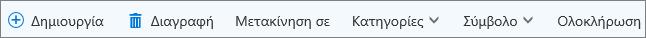Η γραμμή εντολών εργασιών για το Outlook.com