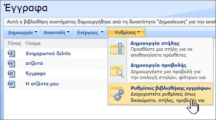 """Επιλογή στην επιλογή Ρυθμίσεις βιβλιοθήκης εγγράφων από το μενού """"Ρυθμίσεις"""""""