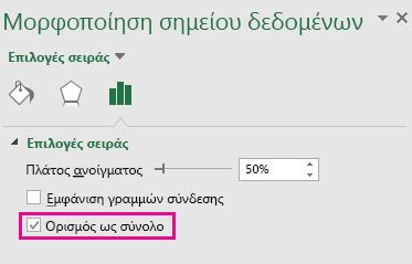 """Παράθυρο εργασιών """"Μορφοποίηση σημείου δεδομένων"""" με επιλεγμένο το στοιχείο """"Ορισμός ως σύνολο"""" στο Office 2016 για Windows"""