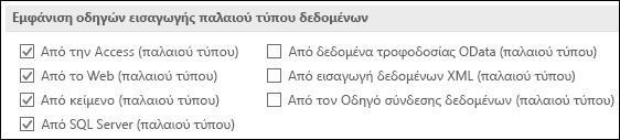 Εικόνα των επιλογών λήψης και μετασχηματισμού οδηγού παλαιού τύπου από αρχείο > Επιλογές > δεδομένα.