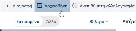 """Στιγμιότυπο οθόνης με το κουμπί """"Αρχειοθέτηση"""""""