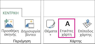 """Κουμπί """"Ετικέτες χάρτη"""" στην """"Κεντρική"""" καρτέλα του Power Map"""