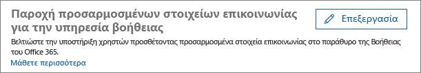 """Στιγμιότυπο οθόνης της επιλογής """"Επεξεργασία"""" δίπλα στο στοιχείο """"Παροχή προσαρμοσμένων στοιχείων επικοινωνίας για την υπηρεσία βοήθειας"""""""