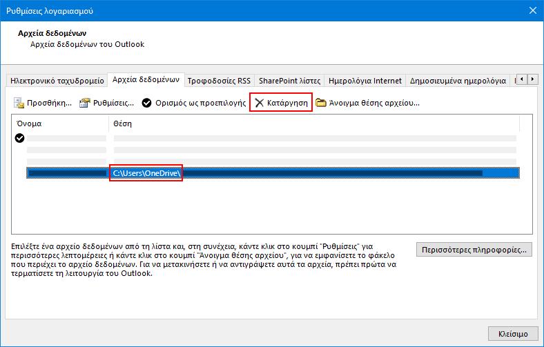 """Παράθυρο διαλόγου """"αρχεία δεδομένων του Outlook"""""""