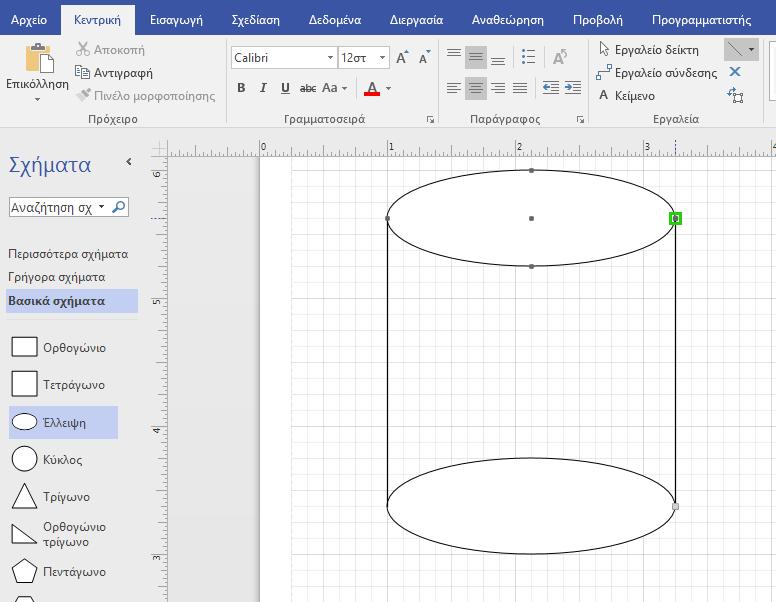 Σχεδίαση γραμμών με μη αυτόματο τρόπο για να ολοκληρώσετε το σχήμα.
