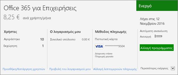 """Στιγμιότυπο μιας συνδρομής στη σελίδα """"Συνδρομές"""" του κέντρου διαχείρισης του Office 365, η οποία εμφανίζει ποια συνδρομή έχετε, καθώς και την κατάστασή της."""