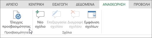 """Στο στιγμιότυπο οθόνης εμφανίζεται η καρτέλα """"Αναθεώρηση"""" με το δρομέα στην επιλογή """"Έλεγχος προσβασιμότητας""""."""