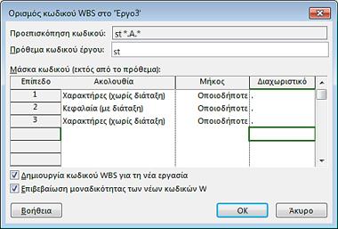 """Εικόνα παραθύρου διαλόγου """"Ορισμός κωδικού WBS"""""""