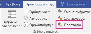 """Προστασία στο στοιχείο """"Σχεδίαση σχήματος"""" της καρτέλας """"Προγραμματιστής"""" στο Visio 2016"""