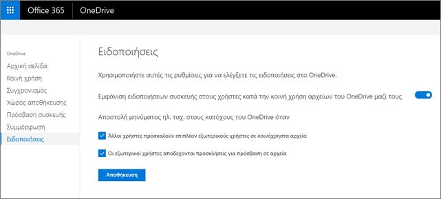 Στην καρτέλα ειδοποιήσεις στο Κέντρο διαχείρισης του OneDrive