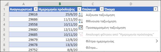 Χρησιμοποιήστε το φίλτρο πίνακα του Excel για να ταξινομήσετε με αύξουσα ή φθίνουσα σειρά
