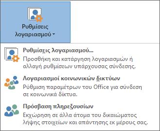 Στιγμιότυπο οθόνης προσθήκης πληρεξουσίου στο Outlook