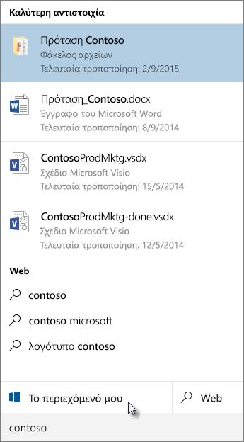 Αναζήτηση στην επιφάνεια εργασίας των Windows