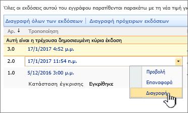 """Αναπτυσσόμενο μενού διαχείρισης εκδόσεων σε ένα αρχείο με επισημασμένη την επιλογή """"Διαγραφή"""""""