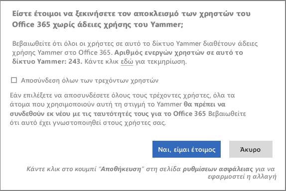 Στιγμιότυπο οθόνης του παραθύρου διαλόγου επιβεβαίωσης για να ξεκινήσει ο αποκλεισμός χρήστες χωρίς άδειες χρήσης του Yammer