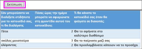 Προεπισκόπηση εκτύπωσης των ερωτήσεων και απαντήσεων έρευνας