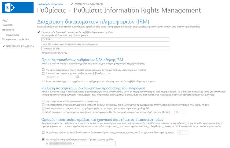 Ρυθμίσεις Διαχείρισης δικαιωμάτων πληροφοριών