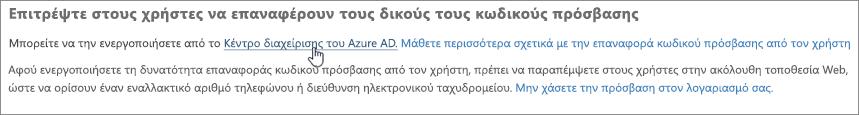 Επιλέξτε τη σύνδεση για να μεταβείτε στο Κέντρο διαχείρισης Azure.