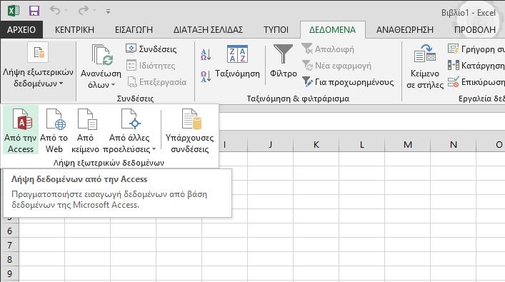 Εισαγωγή δεδομένων από την Access με μικρή κορδέλα