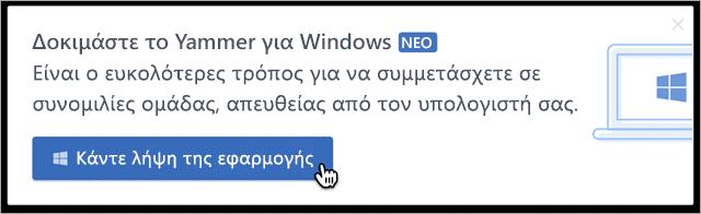 Εντός του προϊόντος ανταλλαγής μηνυμάτων για τα Windows