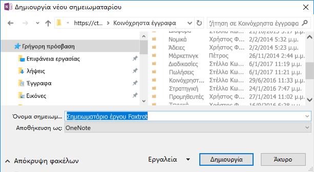 """Παράθυρο διαλόγου """"Δημιουργία νέου σημειωματάριου"""" του OneNote για Windows 2016"""