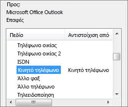 """Στοιχείο """"Κινητό τηλ."""" αντιστοιχισμένο στο πεδίο """"Κινητό τηλέφωνο"""" του Outlook"""