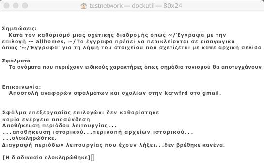 Εκτελέστε το εργαλείο Dockutil, πατώντας το Control και κάνοντας κλικ για να το ανοίξετε.